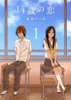 14 Sai No Koi