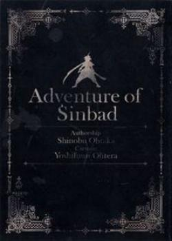 Adventure of Sinbad - Prototype