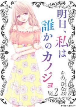 Ashita, Watashi wa Dareka no Kanojo