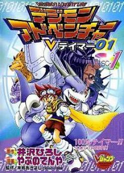 Digimon Adventure V-Tamer
