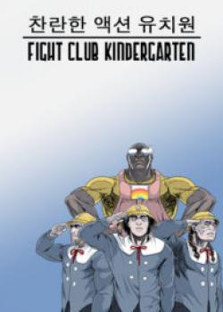 Fight Club Kindergarten