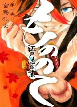 Mononote: Edo Shinobi Kagyou