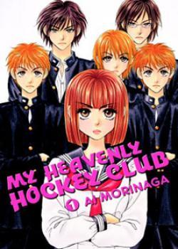 My Heavenly Hockey Club