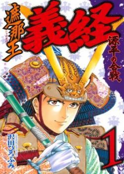 Shanaou Yoshitsune: Genpei no Kassen