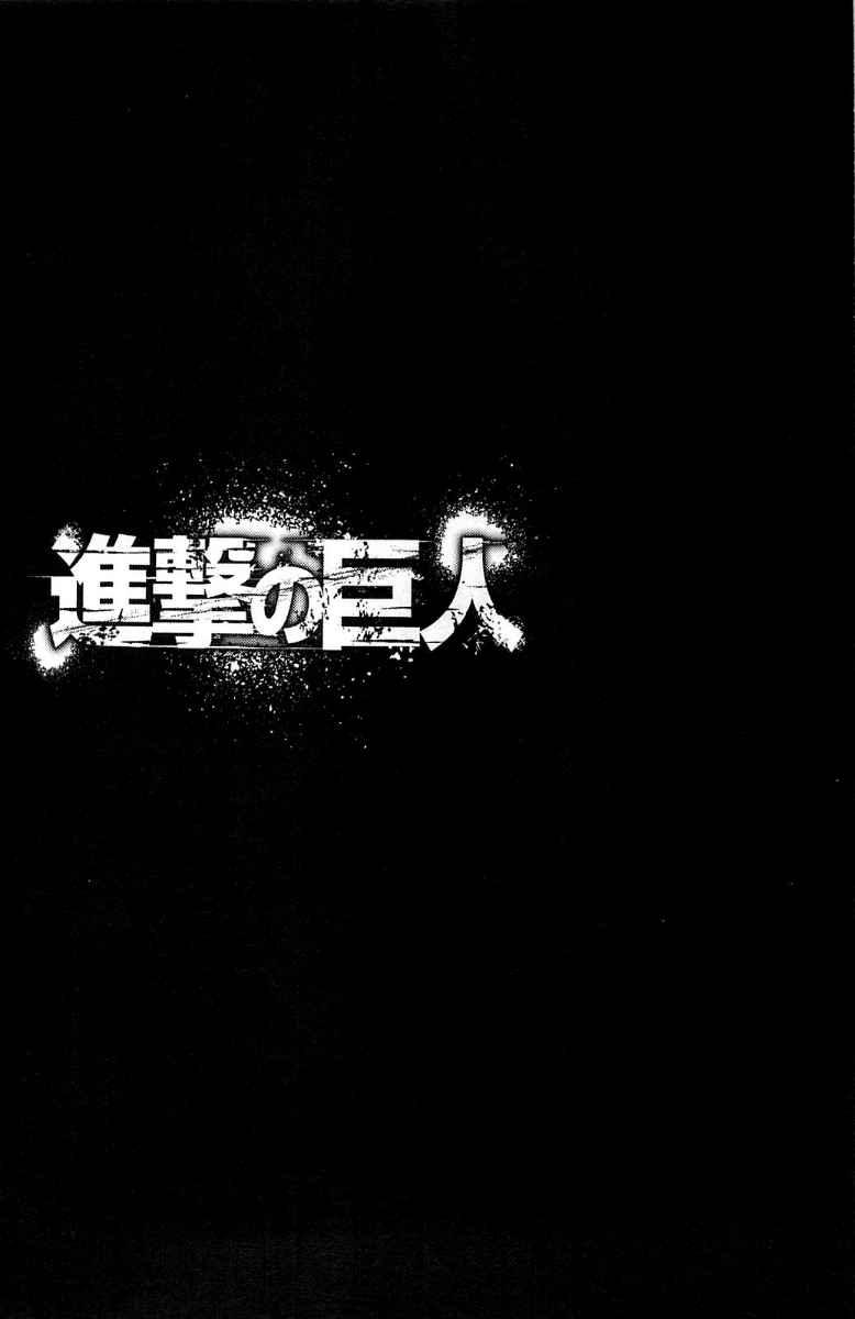 Shingeki No Kyojin: Chapter 8 - Page 3