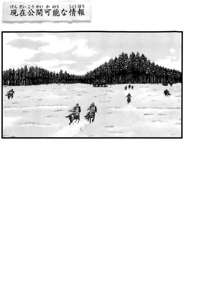 Shingeki No Kyojin: Chapter 24 - Page 45
