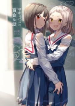 Succubus no Yuri na Hanashi