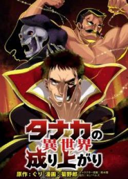 Tanaka no Isekai Nariagari