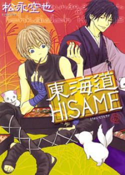 Toukaidou Hisame