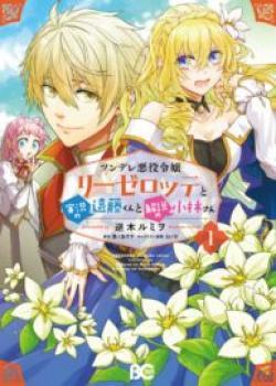 Tsundere Akuyaku Reijou Liselotte to Jikkyou no Endo-kun to Kaisetsu no Kobayashi-san